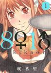 8♀1♂(1)-電子書籍