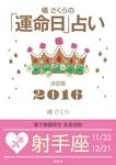 橘さくらの「運命日」占い 決定版2016【射手座】-電子書籍