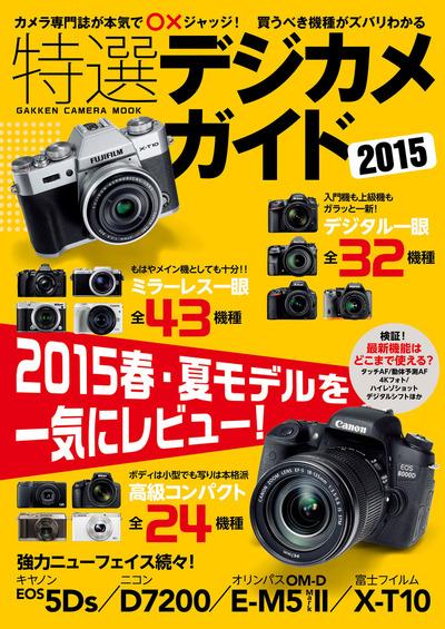 特選デジカメガイド 2015-電子書籍