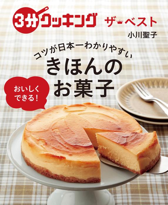 3分クッキング ザ・ベスト 日本一コツがわかりやすい きほんのお菓子拡大写真