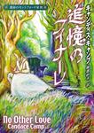 追憶のフィナーレ-電子書籍
