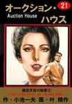 オークション・ハウス 21-電子書籍