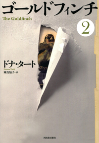 ゴールドフィンチ 2-電子書籍
