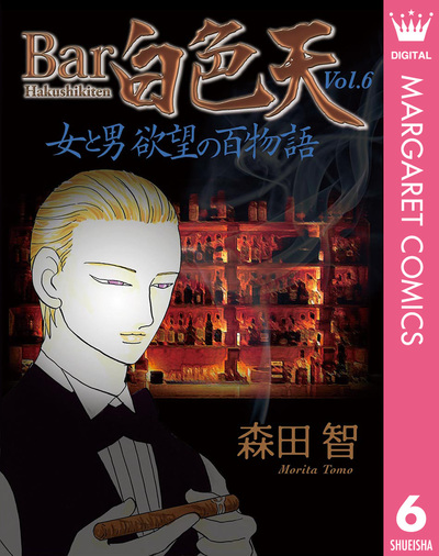 Bar白色天 女と男 欲望の百物語 6-電子書籍