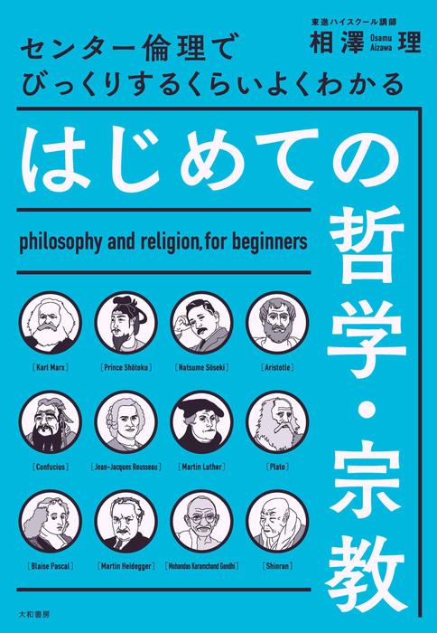 はじめての哲学・宗教拡大写真