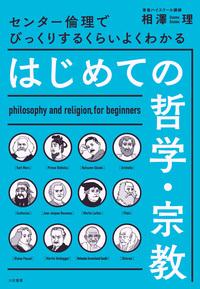 はじめての哲学・宗教-電子書籍