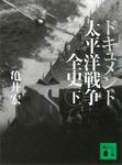ドキュメント 太平洋戦争全史(下)-電子書籍