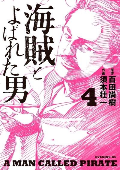 海賊とよばれた男(4)-電子書籍