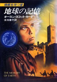 地球の記憶-電子書籍