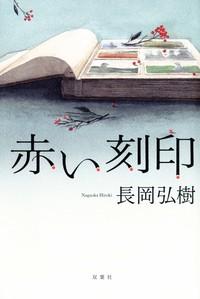 赤い刻印-電子書籍