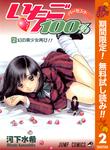 いちご100% カラー版【期間限定無料】 2-電子書籍