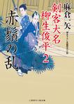 赤鬚の乱 剣客大名 柳生俊平2-電子書籍