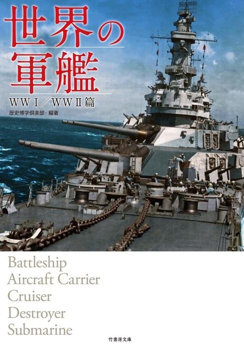 世界の軍艦 WWI/WWII篇拡大写真