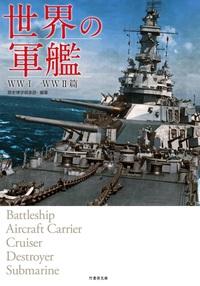 世界の軍艦 WWI/WWII篇-電子書籍
