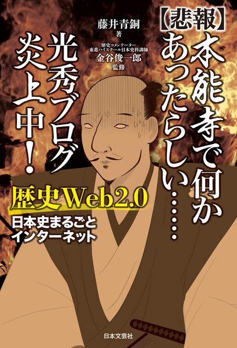 【悲報】本能寺で何かあったらしい…… 光秀ブログ炎上中! 歴史Web2.0-電子書籍-拡大画像