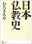 日本仏教史-電子書籍