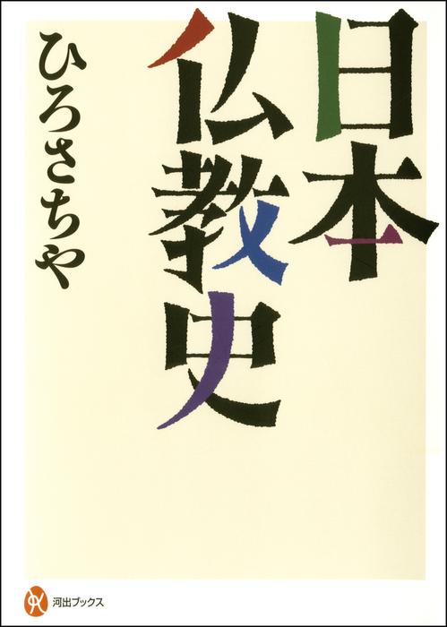日本仏教史拡大写真