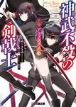 神武不殺の剣戟士 アクノススメ-電子書籍