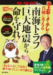 池上彰とメ~テレが真剣に考える 南海トラフ巨大地震から命を守れ!-電子書籍