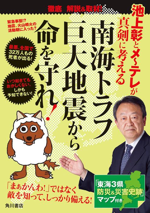池上彰とメ~テレが真剣に考える 南海トラフ巨大地震から命を守れ!拡大写真