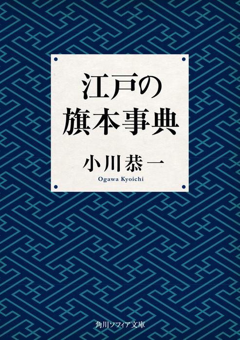 江戸の旗本事典拡大写真