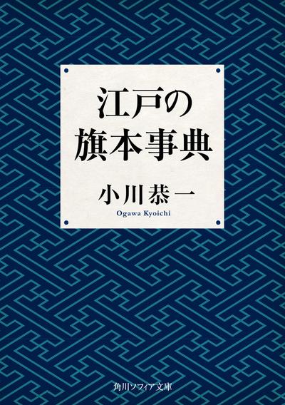 江戸の旗本事典-電子書籍