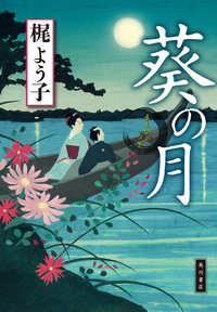 葵の月-電子書籍