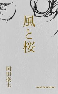 風と桜-電子書籍