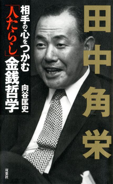 田中角栄 相手の心をつかむ「人たらし」金銭哲学拡大写真