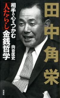 田中角栄 相手の心をつかむ「人たらし」金銭哲学-電子書籍