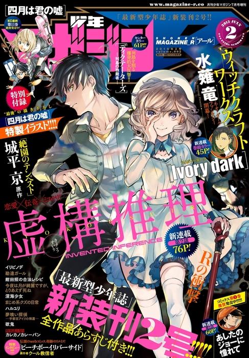 少年マガジンR 2015年2号 [2015年6月19日発売]拡大写真