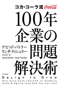 コカ・コーラ流 100年企業の問題解決術-電子書籍
