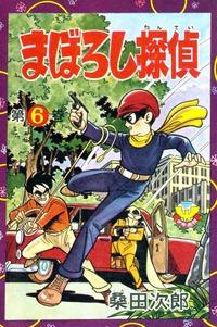 【カラー収録版】まぼろし探偵 (6)