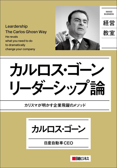 カルロス・ゴーン リーダーシップ論 カリスマが明かす企業飛躍のメソッド拡大写真