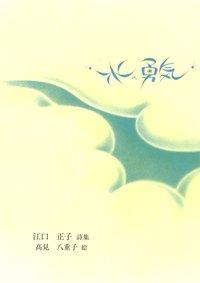 水の勇気-電子書籍