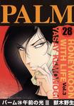 パーム (28) 午前の光 III-電子書籍