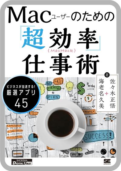 Mac Hack ~Macユーザーのための「超効率」仕事術~-電子書籍