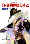 吸血鬼ハンター9 D―蒼白き堕天使4-電子書籍