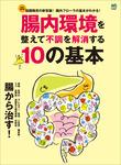 腸内環境を整えて不調を解消する10の基本-電子書籍