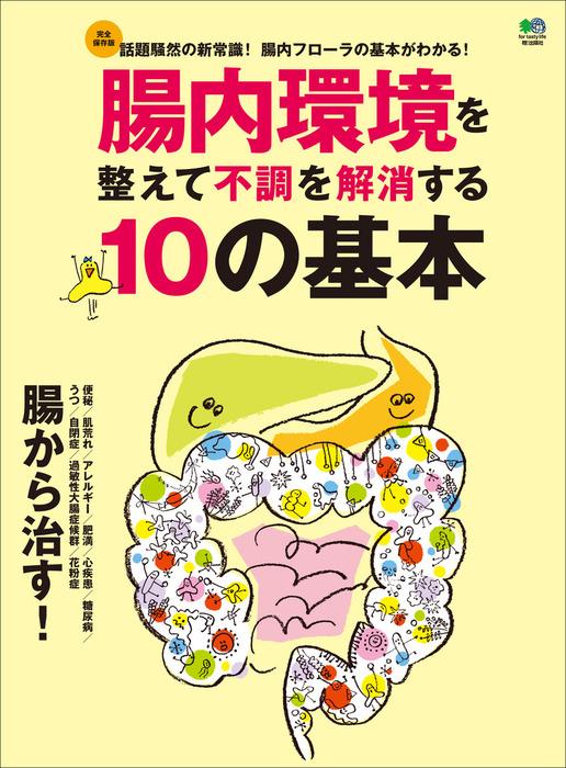 腸内環境を整えて不調を解消する10の基本拡大写真