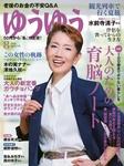 ゆうゆう2016年8月号-電子書籍