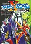 機動戦士クロスボーン・ガンダム 鋼鉄の7人(1)-電子書籍