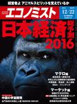 週刊エコノミスト (シュウカンエコノミスト) 2015年12月22日号-電子書籍