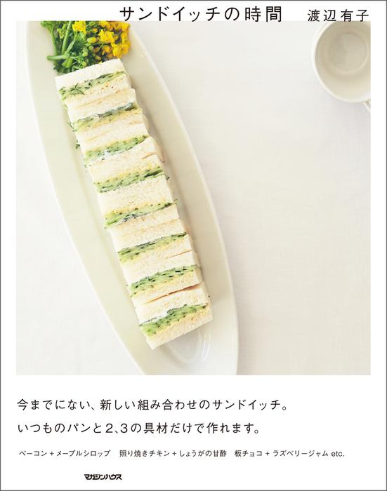 サンドイッチの時間拡大写真