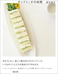 サンドイッチの時間-電子書籍