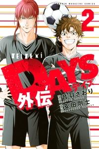 DAYS外伝(2)