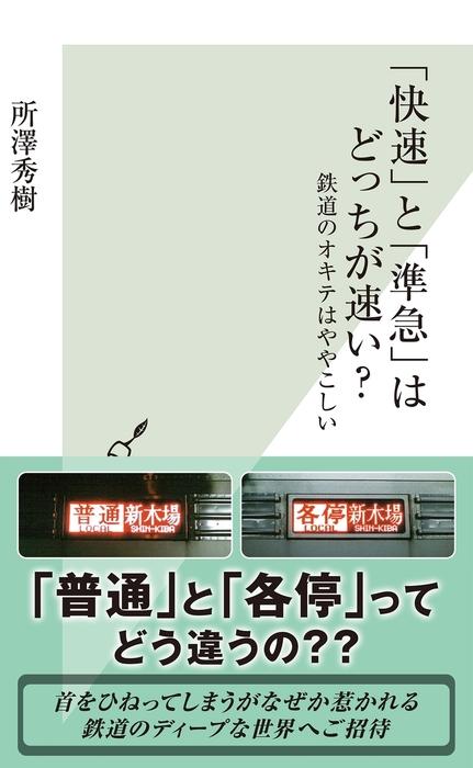 「快速」と「準急」はどっちが速い?~鉄道のオキテはややこしい~-電子書籍-拡大画像