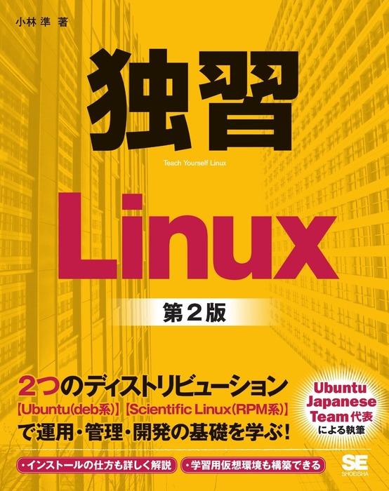 独習Linux 第2版拡大写真