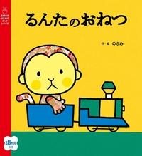 るんたのおねつ-電子書籍
