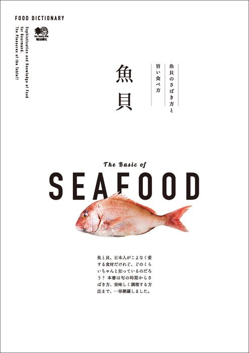 FOOD DICTIONARY 魚貝-電子書籍-拡大画像